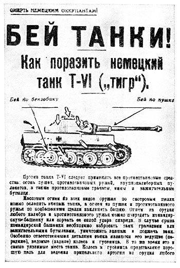http://wio.ru/tank/damage/tiger.jpg