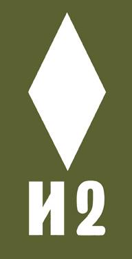 эмблема ромб 53 ТП